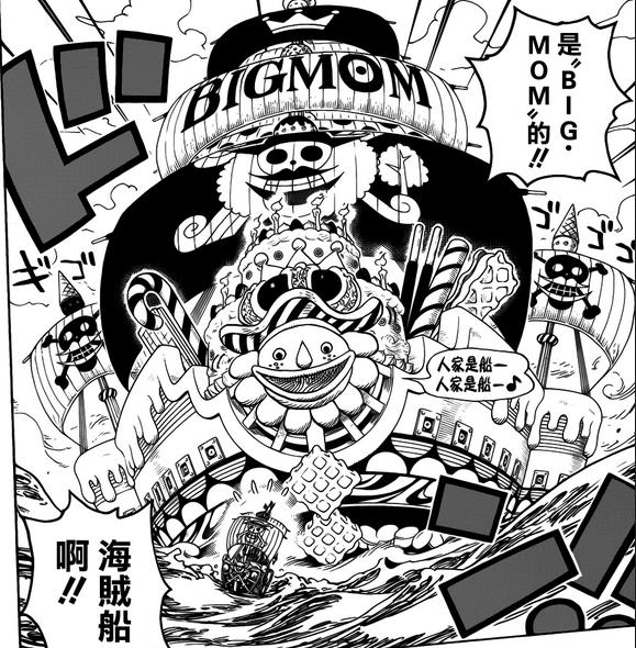 ONE PIECE Big Mom Proglem (4)