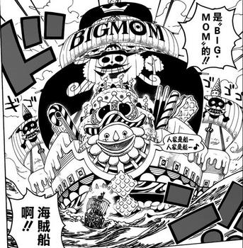 ONE PIECE Big Mom Proglem (4).jpg