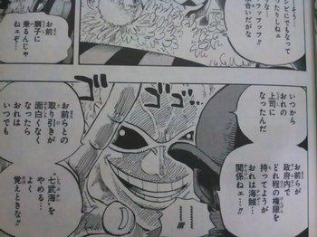 ONE PIECE Celestial Dragons 1 (15).jpgいつでも王下七武海をやめるぞ、とドフラミンゴが言っていますが