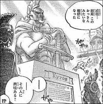ONE PIECE KYUROS3.jpgそう思う理由:なぜか3000勝無敗の戦士が忘れ去られている事実