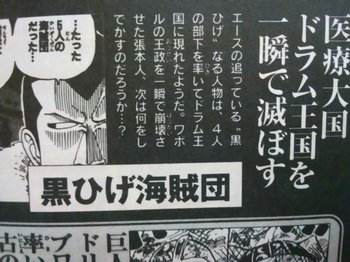 ONE PIECE NETABARE.jpg最近尾田先生監修のワンピースREDを見ていたらこんな本文が出ていました。やっぱり、黒ひげがドラム王国を滅ぼした理由、 医療大国というのがキーワードなようです。というわけで、その理由、上の考察で大体そこまで外れていない感じがしますね