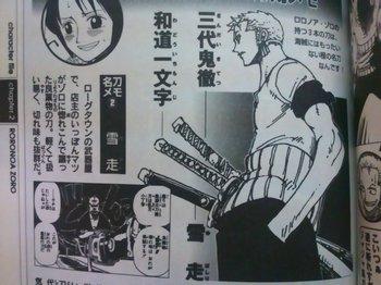 """ONE PIECE Rronoa zoro.jpg11巻97話でたしぎが、ゾロに刀について説明している。その説明によると、""""初代鬼徹は最上大業物、二代鬼徹は大業物""""に属するらしい。"""