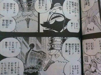 ONE PIECE history2 (1).jpgこのネプチューン王がわざわざ丁寧に説明してくれています